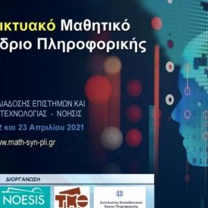 13ο Διαδικτυακό Μαθητικό Συνέδριο Πληροφορικής