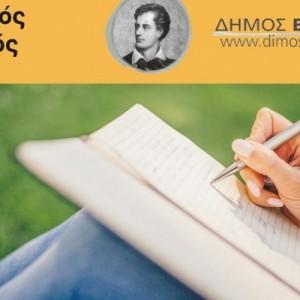 Προκήρυξη του 7ου Πανελλήνιου Διαγωνισμού Λογοτεχνικής Έκφρασης