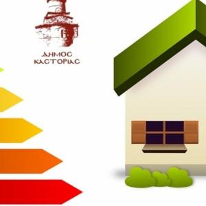 Σε ενεργειακές αναβαθμίσεις σχολικών μονάδων προχωρά ο Δήμος Καστοριάς