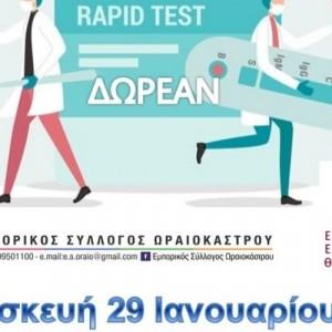 Δωρεάν test Covid 19 για τους επαγγελματίες του Ωραιοκάστρου