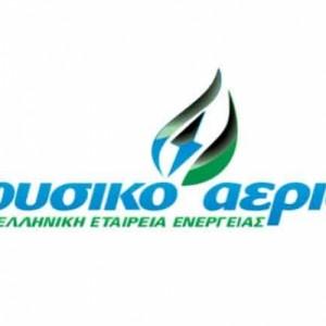 Σταθμοί φόρτισης ηλεκτροκίνητων οχημάτων από την «Φυσικό Αέριο Ελληνική Εταιρεία Ενέργειας»