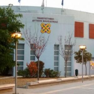 Ψήφισμα  Συγκλήτου του Πανεπιστημίου Δ. Μακεδονίας σχετικά με το σχέδιο νόμου για την Τριτοβάθμια Εκπαίδευση