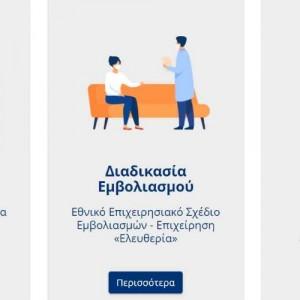 Aνοίγει σήμερα η πλατφόρμα των ραντεβού για εμβολιασμό των ηλικιών 80-84 ετών