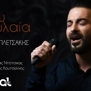 «Ρίχνω αυλαία»: η νέα μουσική πρόταση του Γιώργου Μπλετσάκη
