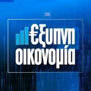 Η «Έξυπνη Οικονομία» επιστρέφει με νέο επεισόδιο στην TV100