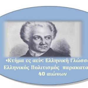 Διαδικτυακή διημερίδα για τον Εορτασμό της Παγκόσμιας Ημέρας της Ελληνικής Γλώσσας
