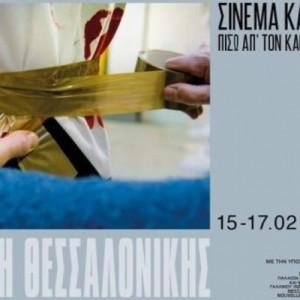 Αφιέρωμα: «Σινεμά και Μόδα: πίσω από τον καθρέφτη» από την Ταινιοθήκη Θεσσαλονίκης