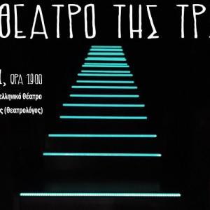 Το Θέατρο της Τρίτης: 5 τηλεδιαλέξεις αφιερωμένες στο νεοελληνικό θέατρο