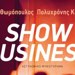 Βιβλιοπαρουσίαση:  Show Business