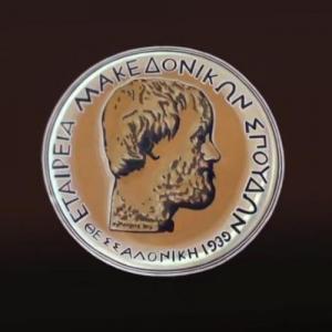 Η Μακεδονία στην Επανάσταση του 1821: Πολιτικές, κοινωνικές, οικονομικές και ιστοριογραφικές διαστάσεις