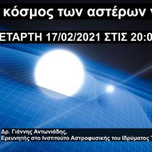 Κύκλος σεμιναρίων «Δημήτρης Γιαννόπουλος» - Ο μαγικός κόσμος των αστέρων νετρονίων