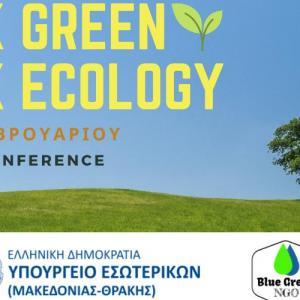 Διαδικτυακό Συνέδριο Think Green Think Ecology
