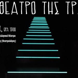 Το Θέατρο της Τρίτης: «Οι απαρχές του νεοελληνικού θεάτρου (1600-1821)»