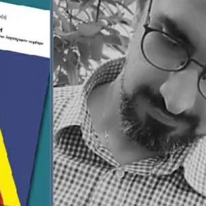 Παρουσίαση βιβλίου: Η λογοτεχνία στη δευτεροβάθμια εκπαίδευση