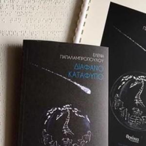 Η ποιητική συλλογή «Διάφανο Καταφύγιο» στο σύστημα ανάγνωσης και γραφής τυφλών Braille