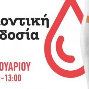 Την Πέμπτη  η εθελοντική αιμοδοσία του Δήμου Περιστερίου
