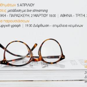 Παρουσίαση σεμιναρίων IANOY Θεσσαλονίκης