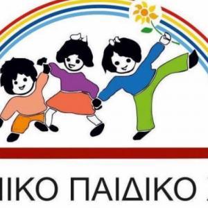 Χορηγία   25.000 ευρώ στο Παιδικό Χωριό στο Φίλυρο