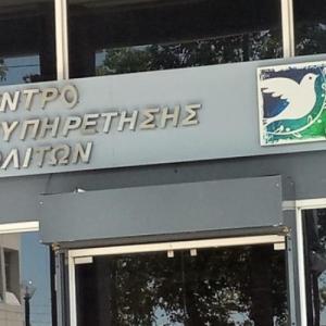 Κλειστό  ΚΕΠ στο Δήμο Περιστερίου λόγω ύποπτου κρούσματος