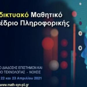 To 13ο Διαδικτυακό Μαθητικό Συνέδριο Πληροφορικής στο NOESIS
