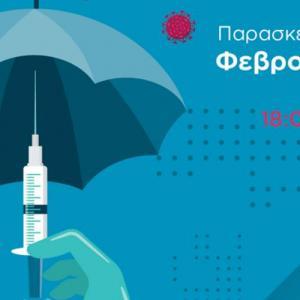 Ενημερωτική εκδήλωση για τον εμβολιασμό κατά του κορωνοϊού