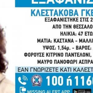 Εξαφάνιση 47χρονης από τη Θεσσαλονίκη