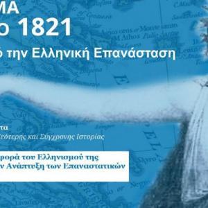 Διάλεξη - Αφιέρωμα στο 1821 από τον Δήμο Καλαμαριάς