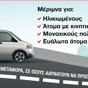 Μεταφορά πολιτών με προβλήματα μετακίνησης στα κέντρα εμβολιασμού από τον Δήμο Περιστερίου