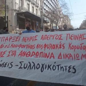 Συγκέντρωση αλληλεγγύης στον Δ. Κουφοντίνα σε Αθήνα και Θεσσαλονίκη