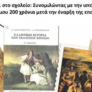 Δωρεάν Εκπαιδευτικό Σεμινάριο: «Το 1821 στο σχολείο - Συνομιλώντας με την ιστορία της πατρίδας μου»