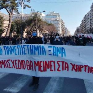 Σε εξέλιξη   συλλαλητήριο φοιτητών στο κέντρο της Θεσσαλονίκης