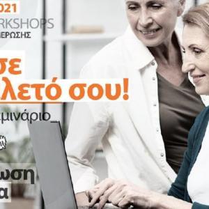 Οστεοπόρωση και Οστεοπενία - Δωρεάν διαδικτυακό σεμινάριο