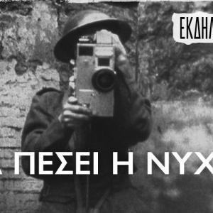 Ένα συγκλονιστικό ντοκουμέντο για το Ολοκαύτωμα online  από το  Φεστιβάλ Κινηματογράφου Θεσσαλονίκης