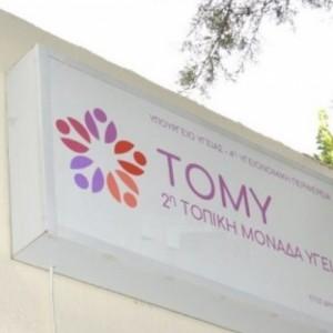 1.935 θέσεις εργασίας για δύο χρόνια στις Τοπικές Ομάδες Υγείας (ΤΟΜΥ)