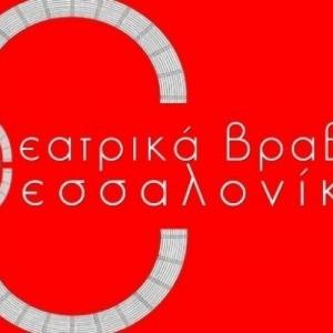 Ακυρώνονται τα 11α Θεατρικά Βραβεία Θεσσαλονίκης