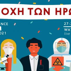 Το Goethe-Institut στο Athens Science Festival