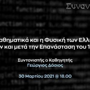 Τα Μαθηματικά και η Φυσική των Ελλήνων πριν και μετά την Επανάσταση του 1821