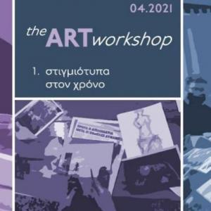 The Art Workshop από το Τελλόγλειο Ίδρυμα Τεχνών Α.Π.Θ