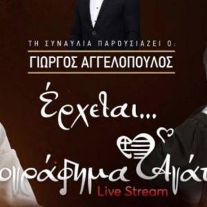 «Ηχογράφημα Αγάπης»: online συναυλία με τον Θέμη Αδαμαντίδη και την Πίτσα Παπαδοπούλου