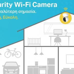 TP – Link: Κάμερες εσωτερικού και εξωτερικού χώρου του brand Tapo για 24ωρη παρακολούθηση
