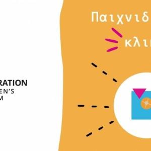 «Παιχνιδιάρικα κλικς»: Ψηφιακή έκθεση φωτογραφίας παιδιών