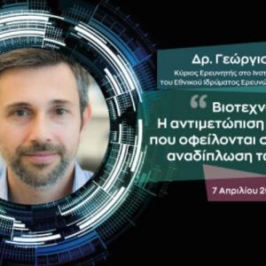 «Βιοτεχνολογία: Η αντιμετώπιση των ασθενειών που οφείλονται σε προβληματική αναδίπλωση των πρωτεϊνών»