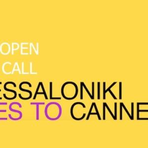Υποβολές πρότζεκτ για τη δράση «Thessaloniki Goes to Cannes»
