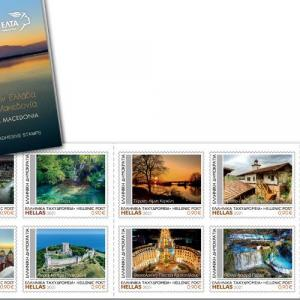 Νέα αυτοκόλλητα γραμματόσημα από τα ΕΛΤΑ με χαρακτηριστικά αξιοθέατα της Κεντρικής Μακεδονίας
