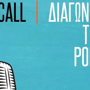 Πρόσκληση κατάθεσης podcast για το νέο διαγωνιστικό τμήμα του 23ου ΦΝΘ