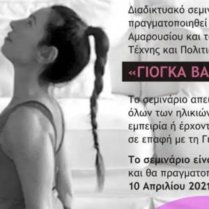 Δωρεάν διαδικτυακό σεμινάριο Yoga