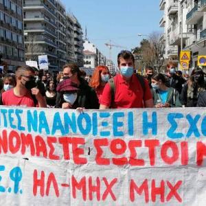 Σε συλλαλητήριο καλούν φοιτητικοί σύλλογοι την Πέμπτη στη Θεσσαλονίκη