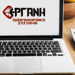 Παράταση για την υποβολή δηλώσεων αναστολής συμβάσεων εργασίας Απριλίου