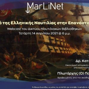 «Η προσφορά της Ελληνικής Ναυτιλίας στην Επανάσταση του 1821»