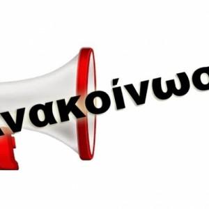 Αναβολή ομιλίας με θέμα: «Αλλάζω τον εαυτό μου, αλλάζω τον κόσμο όλο»